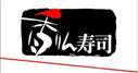 香りん寿司ホームページ